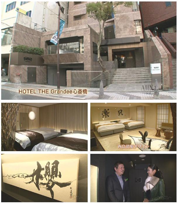 J:COM『AHNdante-アンダンテ-』で当ホテルが紹介されました!
