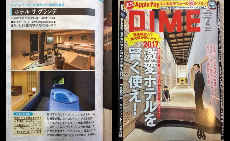 ビジネスマンのトレンドマガジン『DIME』で当ホテルが紹介されました!