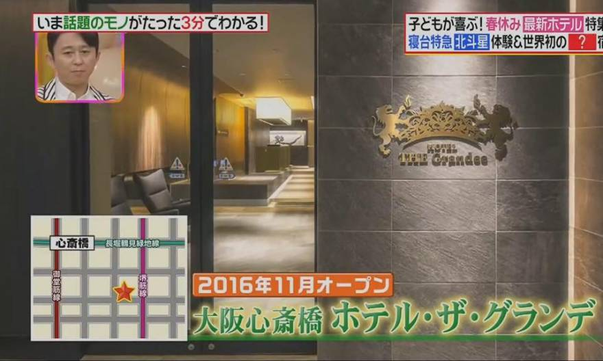 日本テレビ『ヒルナンデス!』で当ホテルが紹介されました!