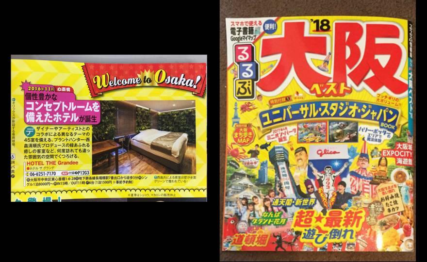 旅行ガイドブック『るるぶ大阪ベスト'18』に当ホテルが紹介されました!