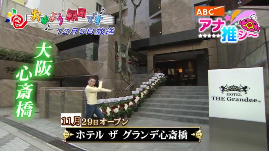 ABC朝日放送『おはよう朝日です』で当ホテルが紹介されました!