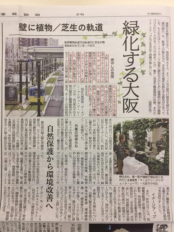 2017年5月31日発行 産経新聞 夕刊