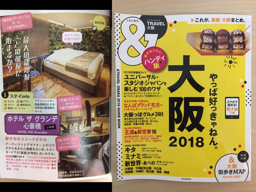 旅行ガイドブック『&トラベル大阪2018』で当ホテルが紹介されました!