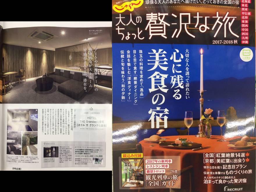 『じゃらん大人のちょっと贅沢な旅2017-2018秋』で当ホテルが紹介されました!