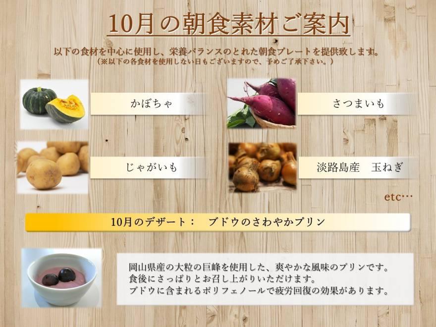 10月の朝食素材&デザートのご案内