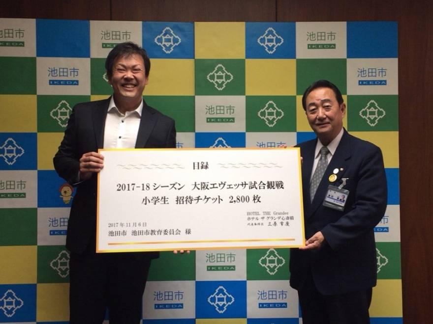 大阪エヴェッサ小学生無料券贈呈に協力させて頂きました。