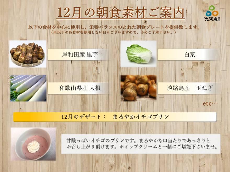 12月の朝食素材&デザートのご案内