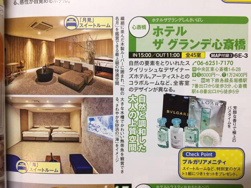 『まっぷる大阪ベストスポット』で当ホテルが紹介されました!