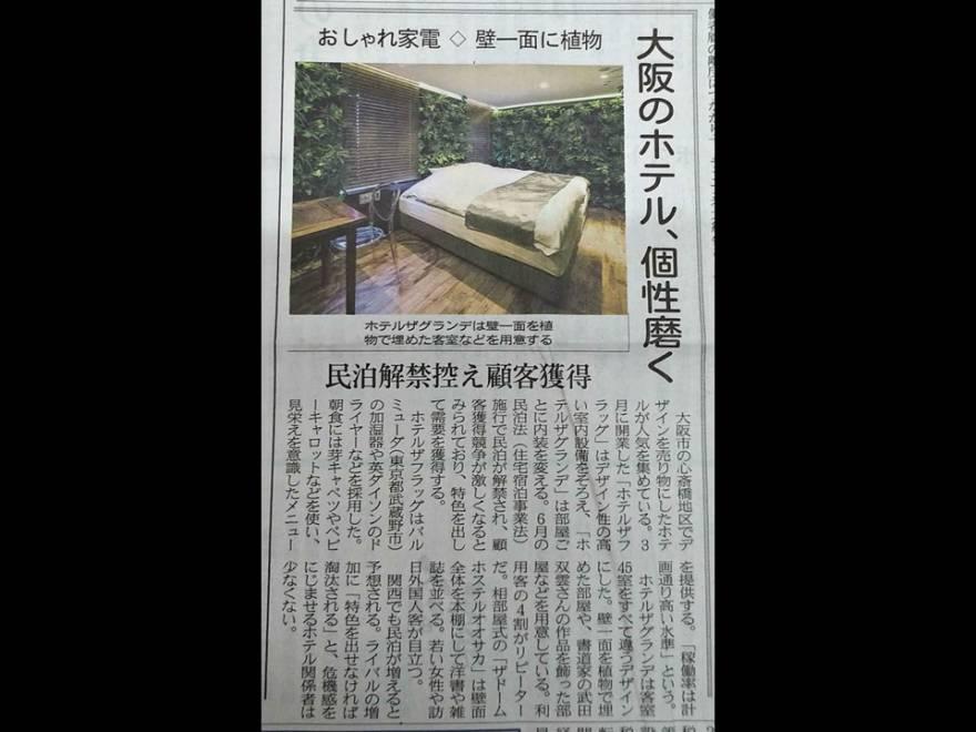 日本経済新聞の夕刊で当ホテルが紹介されました!