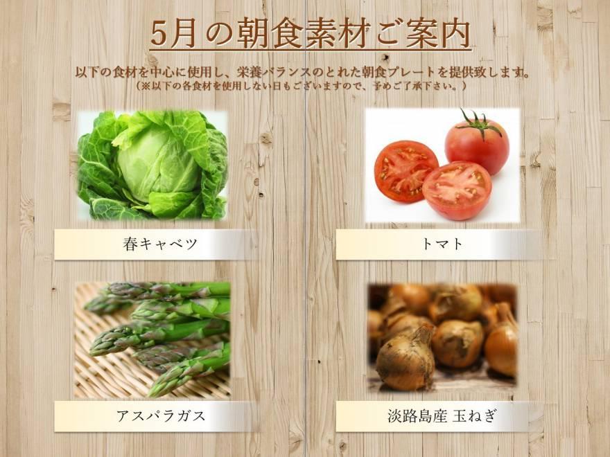 5月の朝食素材のご案内です。