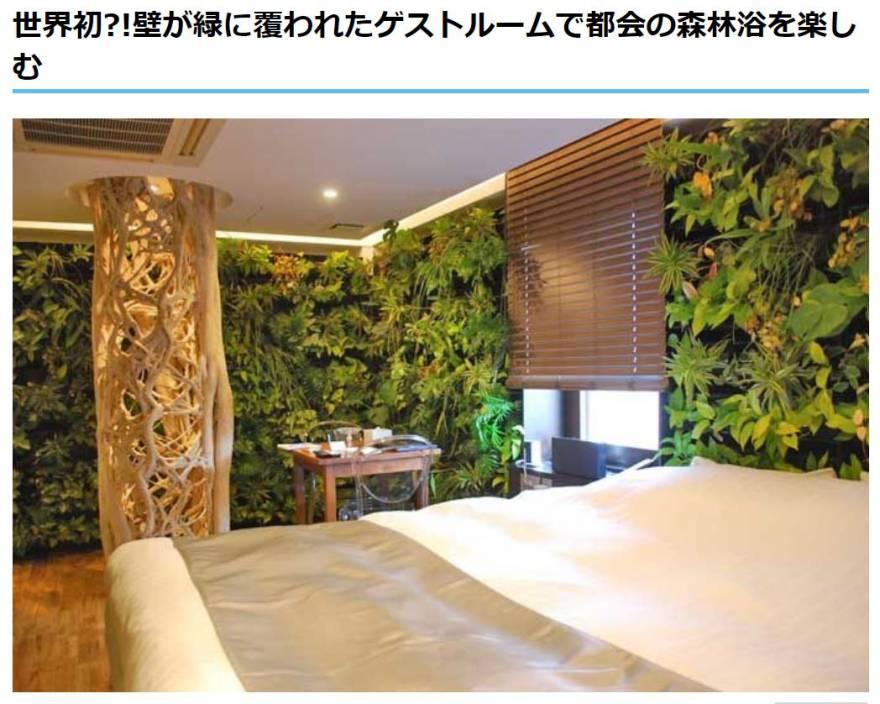 Travel.jpの記事で当館が紹介されました!