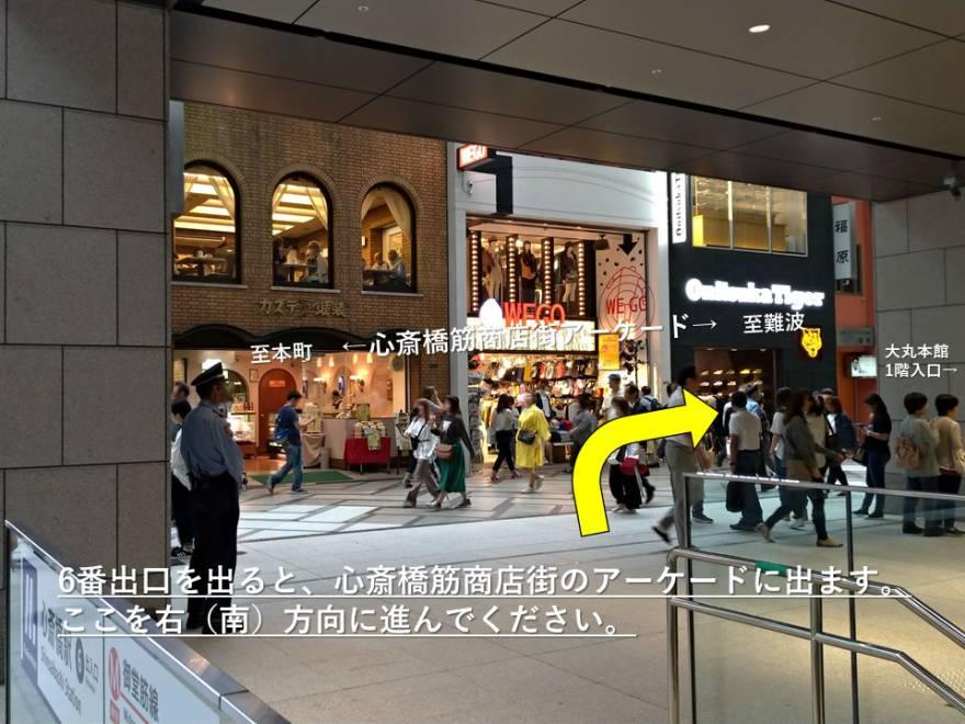 『大丸心斎橋本館』グランドオープンに伴う最寄り出口の変更について