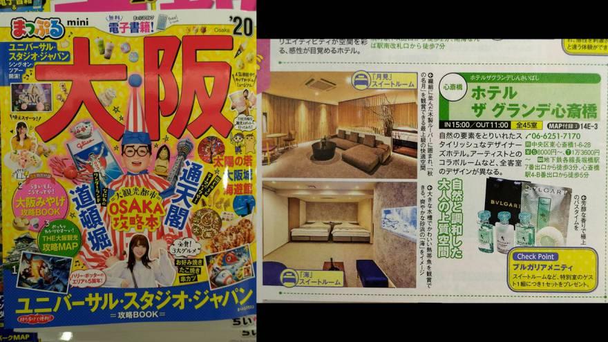 『まっぷる 大阪'20』で当ホテルが紹介されました!