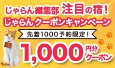 先着順!予約金額条件なし!『じゃらん編集部注目の宿1000円クーポン』配布中♪
