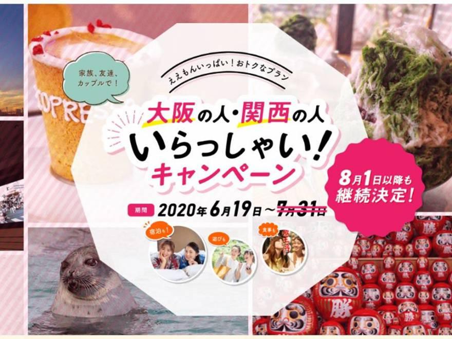 8月1日以降も継続決定!『大阪いらっしゃい』キャンペーン実施中!