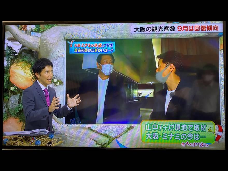 毎日放送『ちちんぷいぷい』で取材を受けました