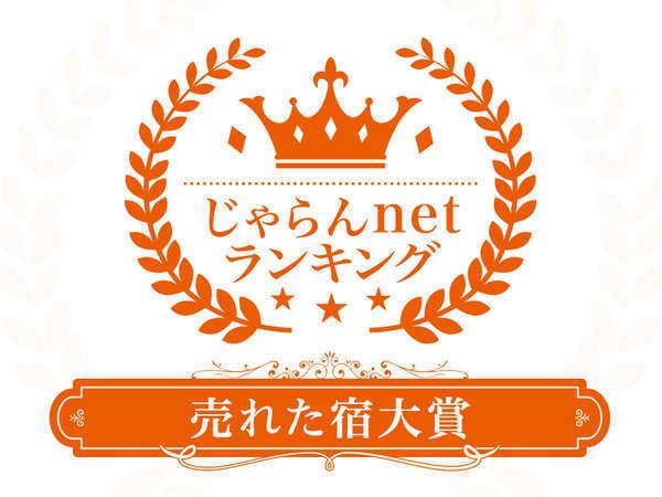 じゃらんnet『売れた宿大賞2019 大阪府11~50室部門第1位』を受賞いたしました