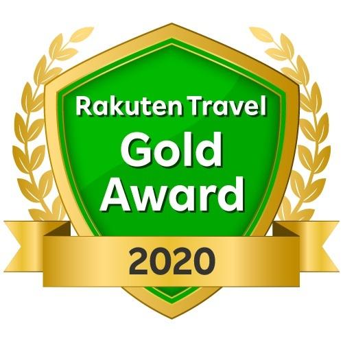 楽天トラベル 『ゴールドアワード2020』を受賞いたしました
