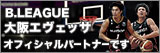 B.LEAGUE 大阪エヴェッサ オフィシャルパートナーです